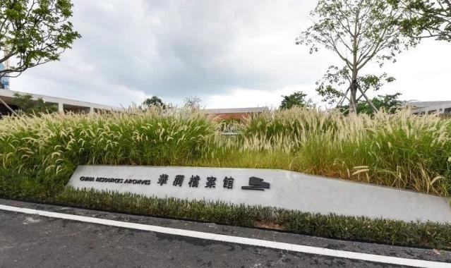 小径湾华润大学档案馆