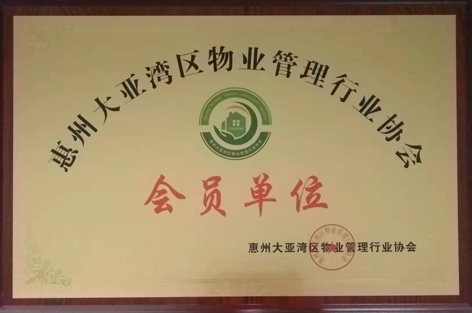 惠州大亚湾区物业管理行业协会-