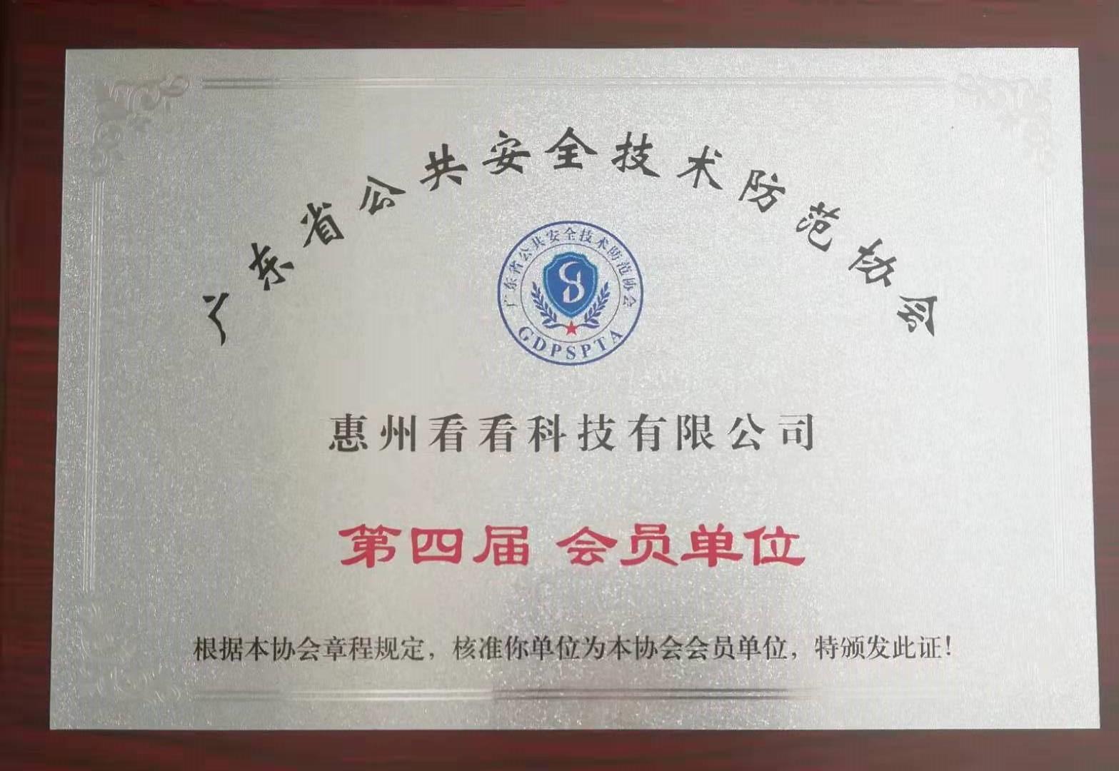 广东省公共安全技术防范协会--