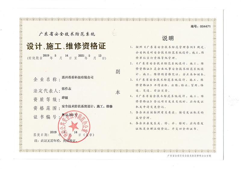广东省安全技术防范系统--设计